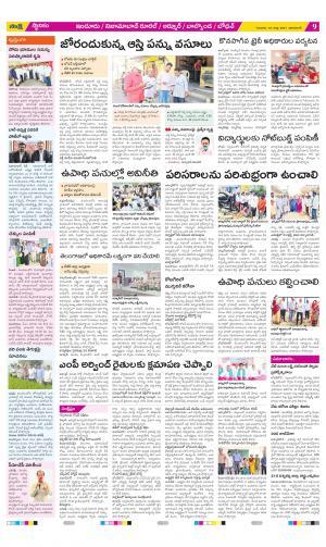 Nizamabad Constituencies - Read on ipad, iphone, smart phone and tablets.