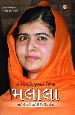 Nobel Peace Prize Winner Malala - Read on ipad, iphone, smart phone and tablets