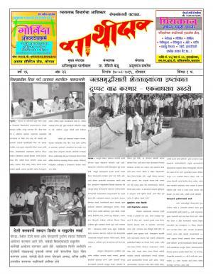 Weekly Sathidar