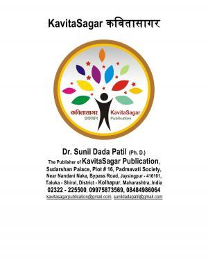 KavitaSagar Diwali Ank (कवितासागर दिवाळी अंक) - संपादक: डॉ. सुनील पाटील