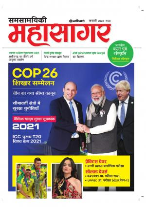 Arihant Samsamayiki - Read on ipad, iphone, smart phone and tablets.