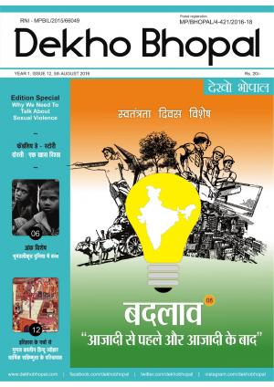 Dekho Bhopal