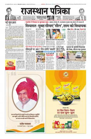 Rajasthan Patrika Udaipur Dak - Read on ipad, iphone, smart phone and tablets.