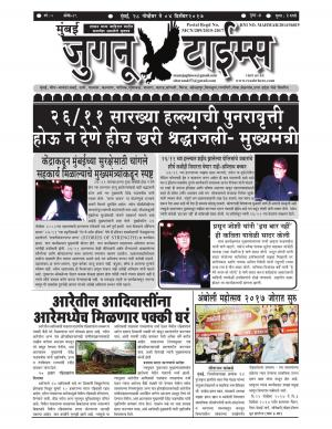 Weekly Mumbai Juganu Times (साप्ताहिक - मुंबई जुगनू टाईम्स) - संपादक: सीताराम कांबळे   - Read on ipad, iphone, smart phone and tablets.