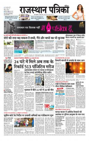 Patrika Surat - Read on ipad, iphone, smart phone and tablets.