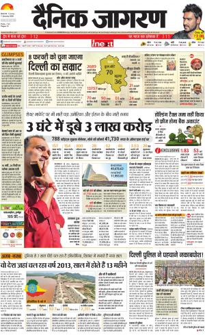 Epaper Ranchi - Read on ipad, iphone, smart phone and tablets.
