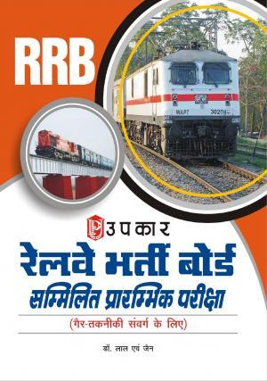 Railway Bharti Board Sammilit Prarambhik Pariksha (For Non-Technical Cadre) - Read on ipad, iphone, smart phone and tablets.