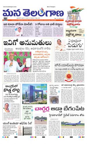 Mana Telangana - Read on ipad, iphone, smart phone and tablets.