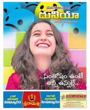 HariVillu - Weekly - Read on ipad, iphone, smart phone and tablets.