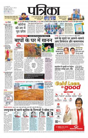 Patrika Tikamgarh - Read on ipad, iphone, smart phone and tablets.
