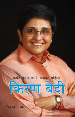 Karmath Jhunjaru Aani Sashakt Mahila : Kiran Bedi