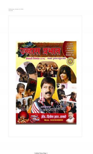 Ulhas Prabhat Diwali Ank (उल्हास प्रभात दिवाळी अंक 2016) - संपादक: गुरुनाथ बनोटे (ठाणे)