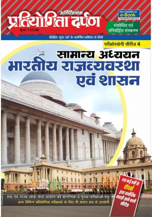 Series-4  Indian Polity & Governance - Read on ipad, iphone, smart phone and tablets.