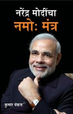 Narendra Modi Namo Mantra - Read on ipad, iphone, smart phone and tablets