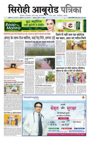 Rajasthan Patrika Abu Road - Read on ipad, iphone, smart phone and tablets.
