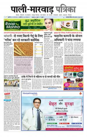 Rajasthan Patrika Pali Rural - Read on ipad, iphone, smart phone and tablets.