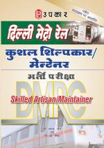 Delhi Metro Rail Kushal Shilpkaar / Maintainer Bharti Pariksha - Read on ipad, iphone, smart phone and tablets