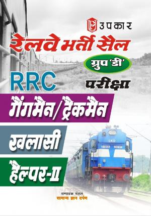 Railway Bharti Cell Group 'D' Bharti Pariksha Gangman/Trackman Khalasi Helper-II