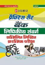 Practice Set Bank Lipikiya Sanvarg sammilit Likhit Prarambhik Pariksha - Read on ipad, iphone, smart phone and tablets