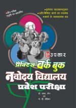 Practice Work Book Navodaya Vidhyalaya Pravesh Pariksha - Read on ipad, iphone, smart phone and tablets