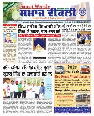 Samaj Weekly - Read on ipad, iphone, smart phone and tablets.