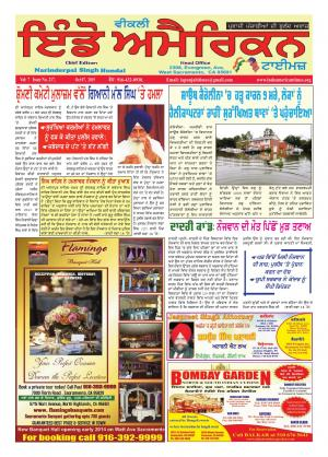 Indo American Times - Read on ipad, iphone, smart phone and tablets.