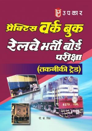 Practice Work Book Railway Bharti Board Pariksha (Technical Cadre) - Read on ipad, iphone, smart phone and tablets.