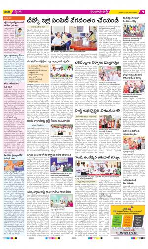 Guntur Amaravathi District - Read on ipad, iphone, smart phone and tablets.