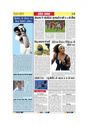 Daily Bazar Times - Read on ipad, iphone, smart phone and tablets.