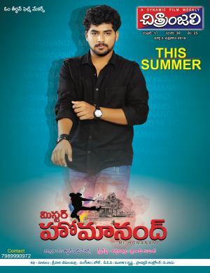 Chitranjali Telugu Weekly