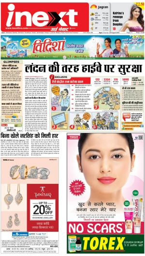 Agra Upcountry ePaper:Mathura News Paper,Vrindavan News Paper - Inext Live Jagran - Read on ipad, iphone, smart phone and tablets.
