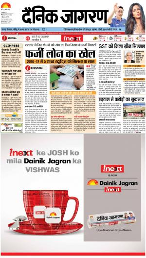 Patna Upcountry ePaper:Chhapra,Hajipur,Bihar Sharif,Begusarai,Bhojpur,Gaya News Paper - Inext Live Jagran - Read on ipad, iphone, smart phone and tablets.