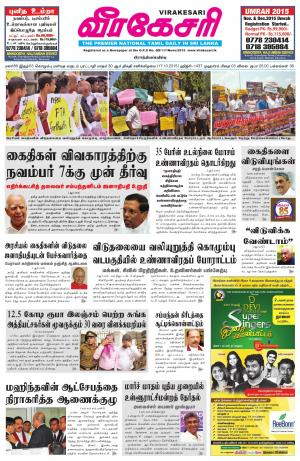 Virakesari - Read on ipad, iphone, smart phone and tablets.