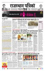Patrika Ahmedabad - Read on ipad, iphone, smart phone and tablets