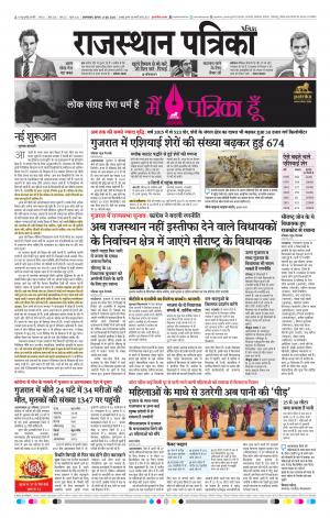 Patrika Ahmedabad - Read on ipad, iphone, smart phone and tablets.