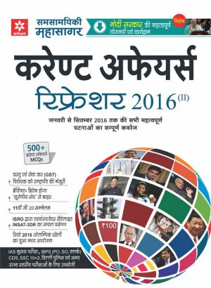 Current Affairs.com Refresher-II (Hindi) - Read on ipad, iphone, smart phone and tablets.