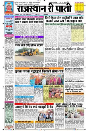 राजस्थान री पाती - Read on ipad, iphone, smart phone and tablets.