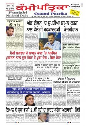 PUNJABI QAUMI-PATRIKA - Read on ipad, iphone, smart phone and tablets.