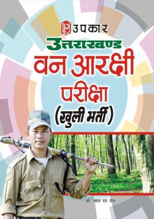 Uttarakhand Van Aarakshi Pariksha (Khuli Bharti) - Read on ipad, iphone, smart phone and tablets.