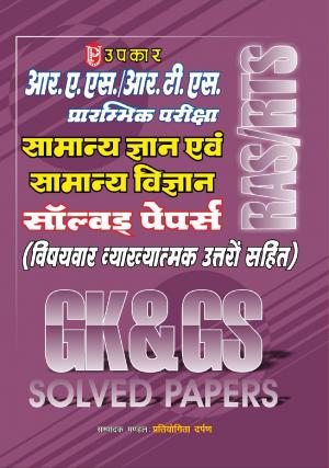 R.A.S./R.T.S. Prarambhik Pariksha Samanya Gyan Evam Samanya Vigyan Solved Papers (With Subject Wise Explanatory Answers)