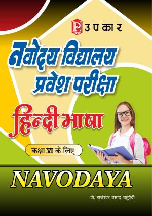 Navodaya Vidhyalaya Pravesh Pariksha 'Hindi Bhasha' (For Class VI)