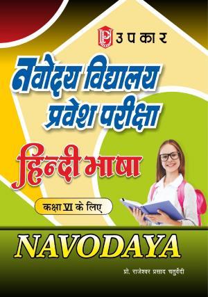 Navodaya Vidhyalaya Pravesh Pariksha 'Hindi Bhasha' (For Class VI) - Read on ipad, iphone, smart phone and tablets.