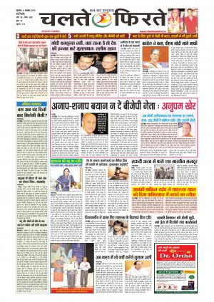 Chalte Phirte, Hindi Daily - Read on ipad, iphone, smart phone and tablets.