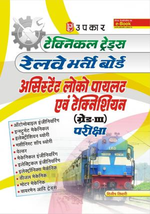 Technical Trades RAILWAY Assistant Loco Pilot & Technician ( Grade III ) Examinations - Read on ipad, iphone, smart phone and tablets.