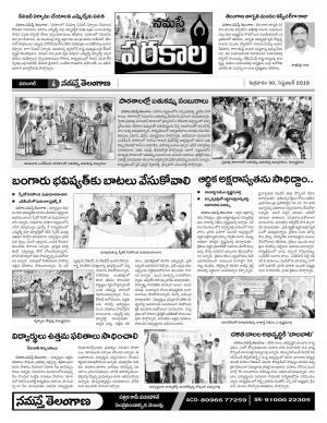 Warangal Constituencies - Read on ipad, iphone, smart phone and tablets.