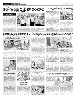 Adilabad Constituencies - Read on ipad, iphone, smart phone and tablets.