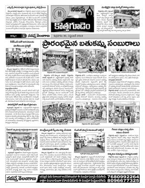 Khammam constituencies - Read on ipad, iphone, smart phone and tablets.