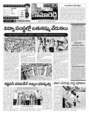 Nizamabad Constituencies - Read on ipad, iphone, smart phone and tablets.