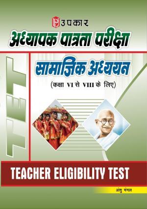 Adhyapak Patrta Pariksha Samajik Adhyayan (For Class VI-VIII)