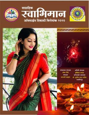 Swabhiman Diwali Ank (स्वाभिमान - दीपावली विशेषांक २०१५) - संपादक: शंकर शिंदे (कराड - सातारा) - Read on ipad, iphone, smart phone and tablets.